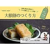""""""" Iroha's style """" 大根餅のつくり方: 大根は身近な救世主!プチ不調をおいしく改善!"""