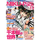 MIKU-Pack music & artworks feat.初音ミク 12 [雑誌]