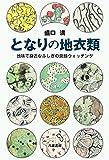 となりの地衣類−−地味で身近なふしぎの菌類ウォッチング 画像