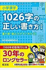 小学漢字1026字の正しい書き方 四訂版 単行本