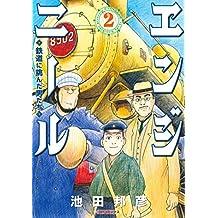 エンジニール 鉄道に挑んだ男たち (2) (SPコミックス)