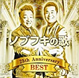 「ノブフキの歌」25th Anniversary Best - ARRAY(0xeecb598)