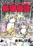 妖猫夜話―水木しげる猫漫画短編集 / 水木 しげる のシリーズ情報を見る