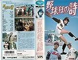 野球狂の詩 [VHS]