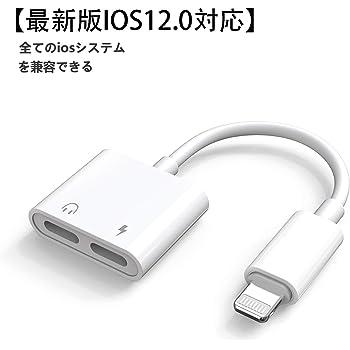 naone iPhone 充電 イヤホン 同時 イヤホン・ヘッドフォンジャックアダプタ 高耐久 iPhone イヤホン 変換 iPhone X/XR/XS/XS Max/8/8plus/7/7plus(IOS12対応) iphone Lightning2in1