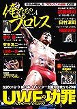 双葉社 俺たちのプロレス vol.4 (双葉社スーパームック)の画像