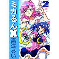 ミカるんX 2巻