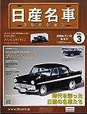 日産名車コレクション全国版 2008年11月12日号