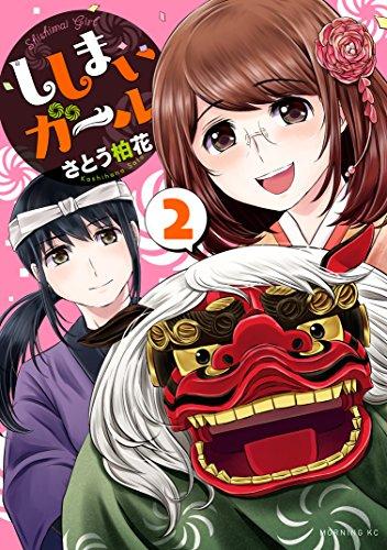 ししまいガール(2) (モーニングコミックス) -