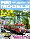 RM MODELS (アールエムモデルズ) 2016年 10月号 Vol.254