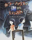 ホラーハウスは海からいっぷん (新しい日本の幼年童話)