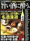 旨い酒に酔う。—日本地酒紀行 (Gakken mook)