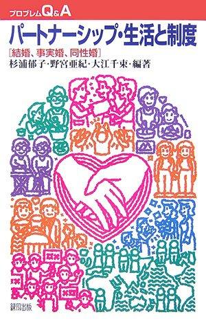 パートナーシップ・生活と制度―結婚、事実婚、同性婚 (プロブレムQ&A)の詳細を見る