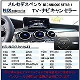 メルセデス ベンツ テレビキャンセラー / ナビキャンセラーMercedes Benz NTG UNLOCK 5 Star1USBタイプA-Class W176 2015/08~ B-Class W246 2015/01~ CLA C117/X117 2015/01~ CLS C218/X218 2014/11~ E-Class 212/S212/A207/C207 2015/03~2016/06 GLA X156 2015/08~ G-Class W463/A463 2016/12~ GLE W166 2016/05~ GLE Coupe C292 2016/05~ GLS X166 2016/05~ SL R231 2016/06~ SLC R172
