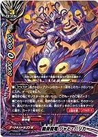 穢身魔竜 ジャヒ・バリガー レア バディファイト 逆天! 雷帝軍!! x-bt03-0038