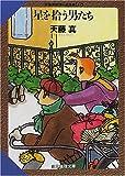 星を拾う男たち―天藤真推理小説全集〈13〉 (創元推理文庫)