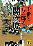千世と与一郎の関ヶ原 (講談社文庫)