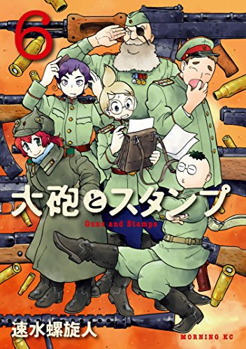 大砲とスタンプ(6) (モーニングコミックス)の詳細を見る