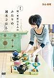 【Amazon.co.jp限定】保存版 きょうの料理 続'栗原はるみのふたりの週末ごはん(レシピカード付き) [DVD]