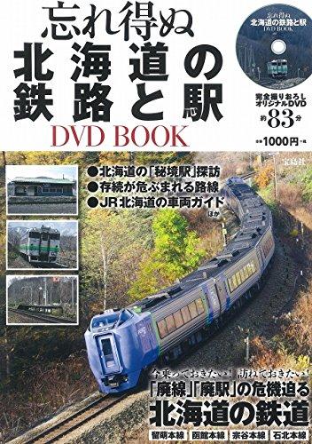 忘れ得ぬ北海道の鉄路と駅 DVD BOOK (宝島社DVD BOOKシリーズ) 発売日