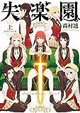 新装版 失楽園 上巻 〜叛逆の乙女の章〜 (デジタル版ガンガンコミックスJOKER)