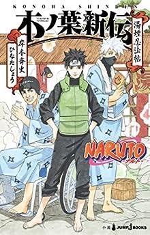 NARUTO―ナルト― 木ノ葉新伝 湯煙忍法帖 (ジャンプジェイブックスDIGITAL)