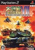 「大戦略VII エクシード」の画像