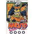 NARUTO -ナルト- 3 (ジャンプコミックス)