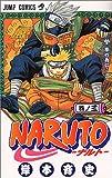 NARUTO -ナルト- 巻ノ三