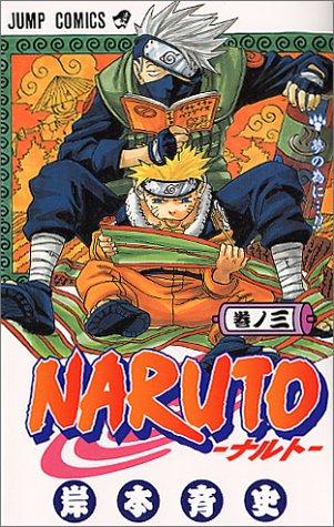 NARUTO (ナルト) 3