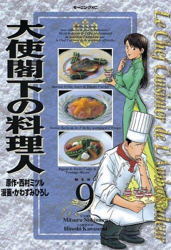 大使閣下の料理人(9) (モーニングコミックス)