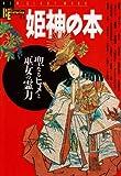 姫神の本―聖なるヒメと巫女の霊力 (NEW SIGHT MOOK Books Esoterica 43)
