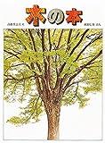 木の本 (福音館の科学シリーズ) 画像