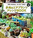 多肉&エアプランツ アレンジBOOK (SENSE UP LIFEシリーズ)