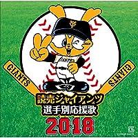 読売ジャイアンツ 選手別応援歌2018
