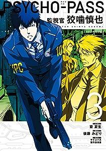PSYCHO-PASS 監視官 狡噛慎也 3 (コミックブレイド)