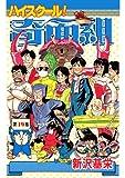 ハイスクール!奇面組 19 (コミックジェイル)