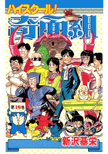 ハイスクール!奇面組 19 (コミックジェイル)の詳細を見る