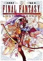 ファイナルファンタジー ロスト・ストレンジャー 第01巻
