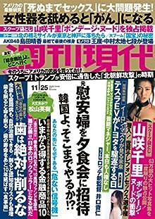 週刊現代 2017年11月18日号 [Shukan Gendai 2017-11-18]