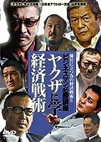 やくざに学ぶ経済戦術 [DVD]