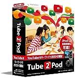 Tube 2 Pod