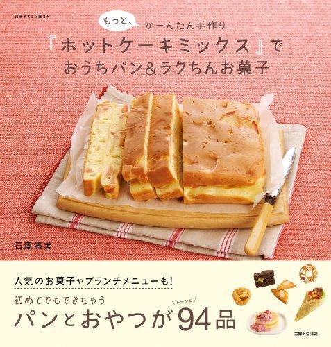 もっと、かーんたん手作り『ホットケーキミックス』でおうちパン&ラクちんお菓子 (別冊すてきな奥さん)の詳細を見る