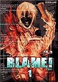 BLAME!(1) (アフタヌーンKC)