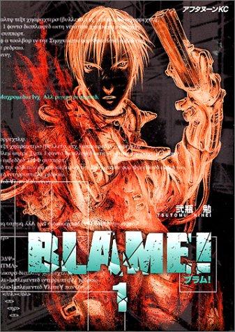 BLAME!(1) (アフタヌーンKC)の詳細を見る
