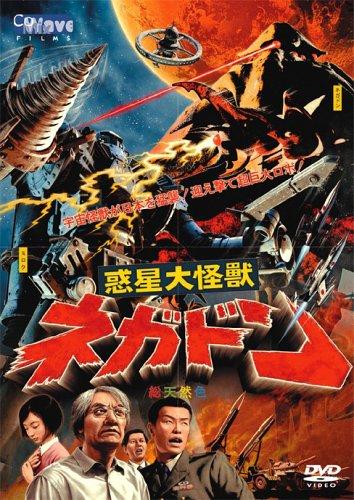 惑星大怪獣ネガドン [DVD]