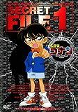 名探偵 コナン SECRET FILE Vol.1 [レンタル落ち]