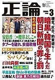 月刊正論 2018年 03月号 [雑誌]
