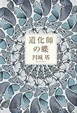 道化師の蝶 [単行本] / 円城 塔 (著); 講談社 (刊)