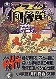 アラマタ図像館〈6〉「花蝶」 (小学館文庫)